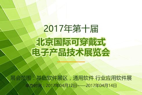 2017年北京国际可穿戴式电子产品技术展览会