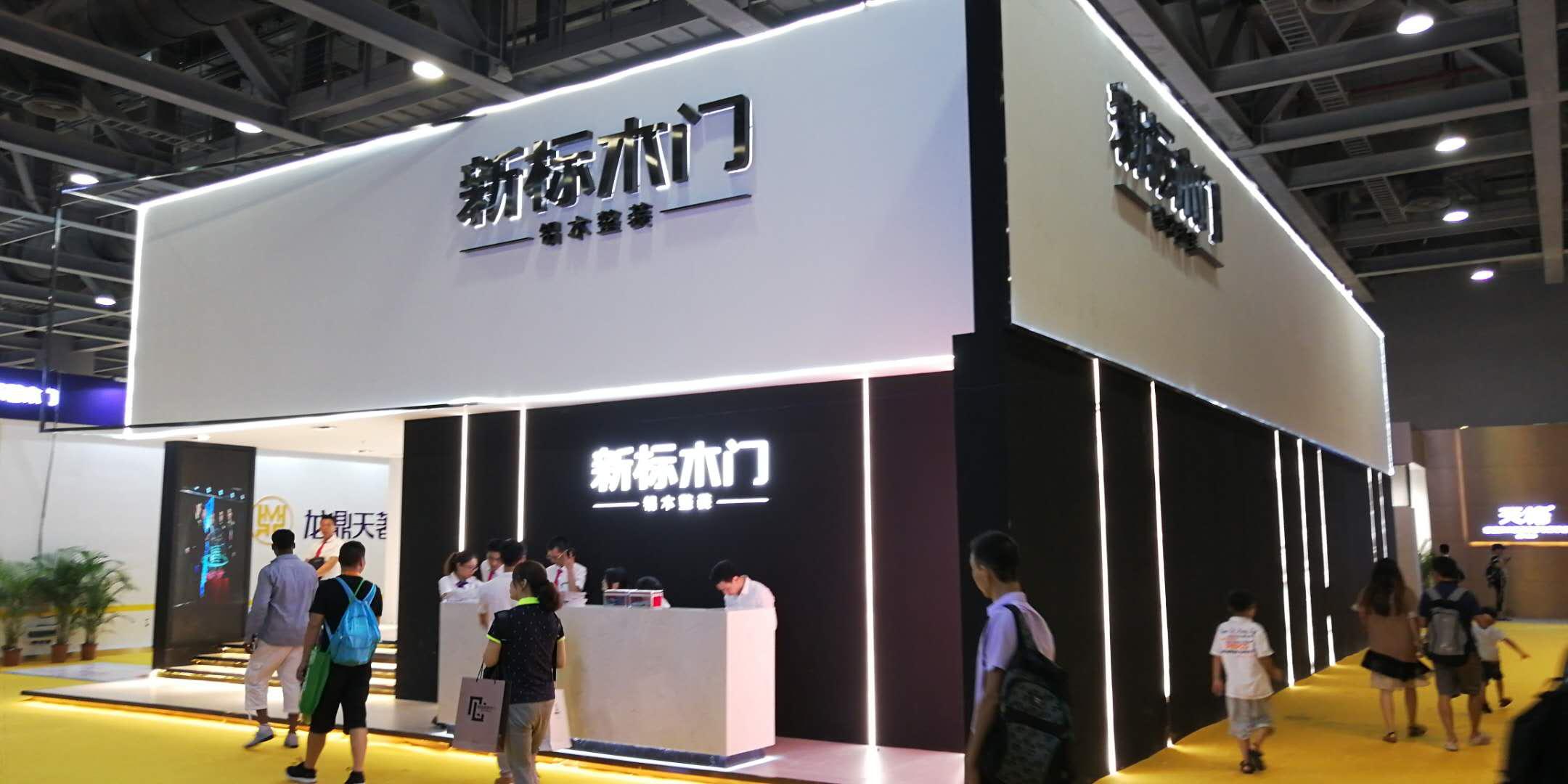 2019第三届中国厦门国际绿色建筑产业博览会