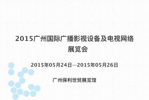 2015广州国际广播影视设备及电视网络展览会
