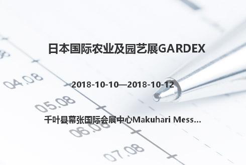 日本國際農業及園藝展GARDEX