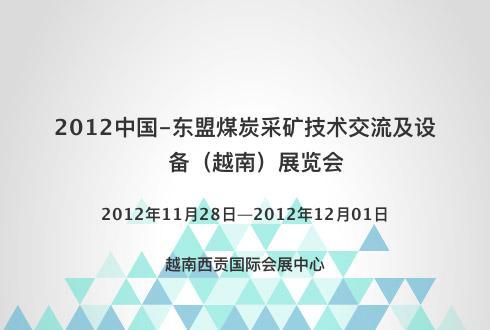 2012中国-东盟煤炭采矿技术交流及设备(越南)展览会