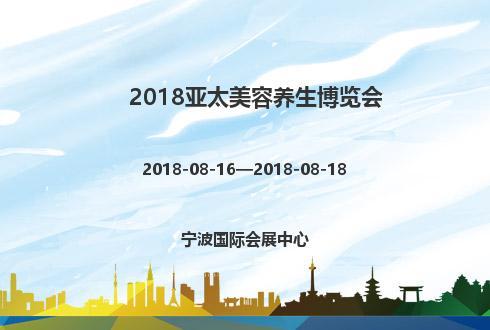 2018亚太美容养生博览会