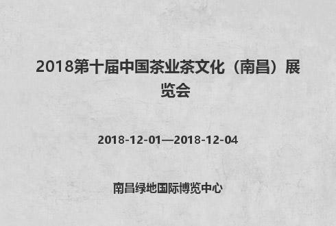 2018第十届中国茶业茶文化(南昌)展览会