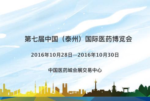 第七届中国(泰州)国际医药博览会