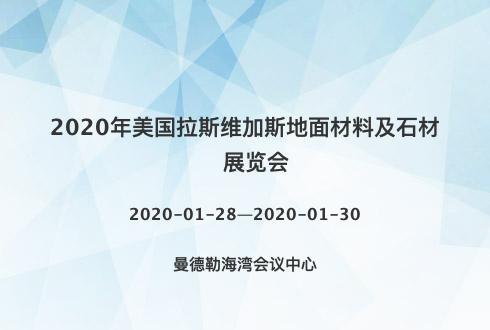 2020年美国拉斯维加斯地面材料及石材展览会