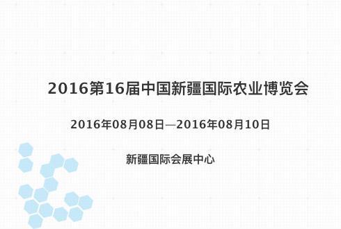 2016第16届中国新疆国际农业博览会