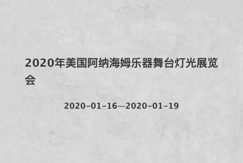 2020年美国阿纳海姆乐器舞台灯光展览会