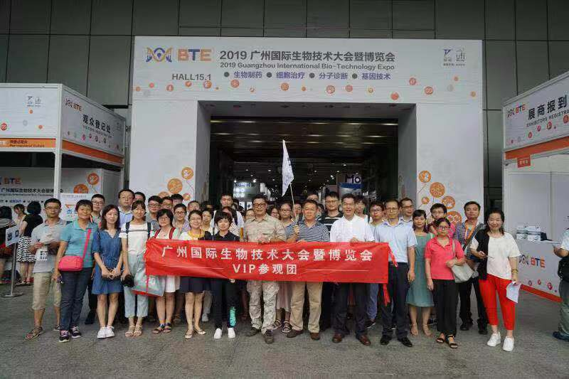 2020BTE廣州國際生物技術大會暨博覽會