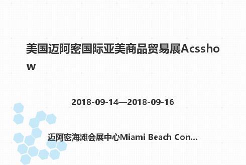 美国迈阿密国际亚美商品贸易展Acsshow