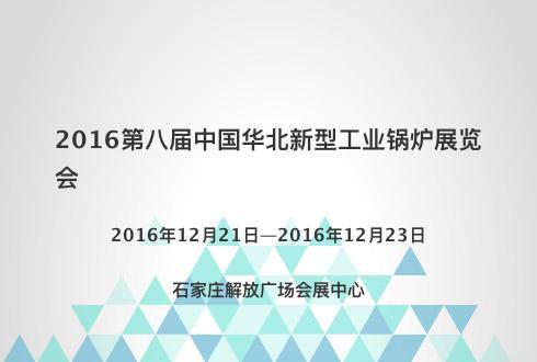 2016第八届中国华北新型工业锅炉展览会
