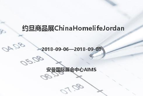 约旦商品展ChinaHomelifeJordan