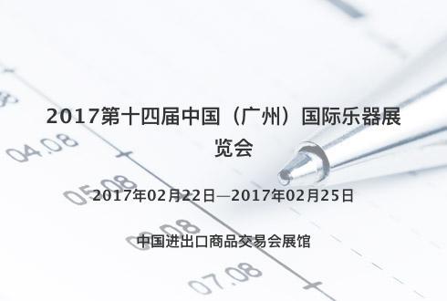 2017第十四届中国(广州)国际乐器展览会