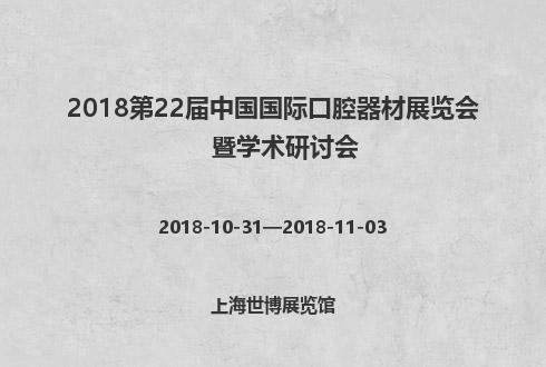2018第22届中国国际口腔器材展览会暨学术研讨会