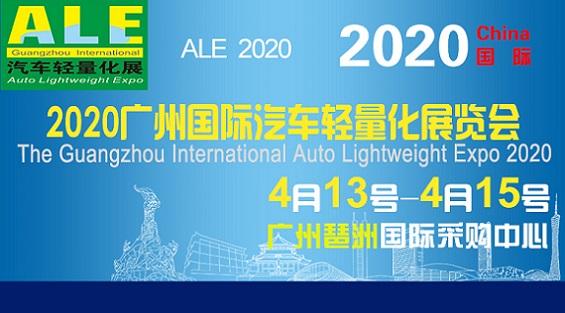 2019年上海亚洲汽车轻量化展览会