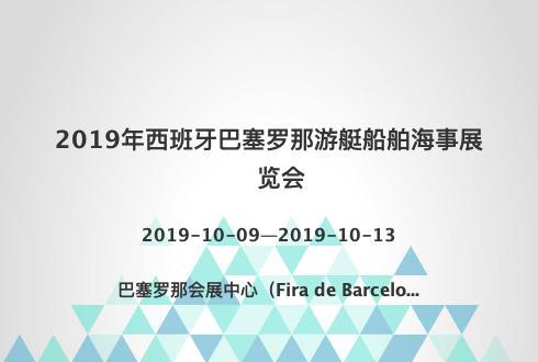 2019年西班牙巴塞罗那游艇船舶海事展览会