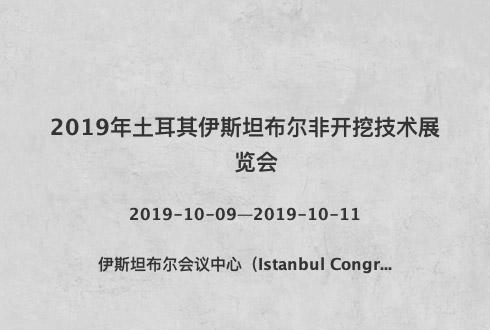2019年土耳其伊斯坦布尔非开挖技术展览会