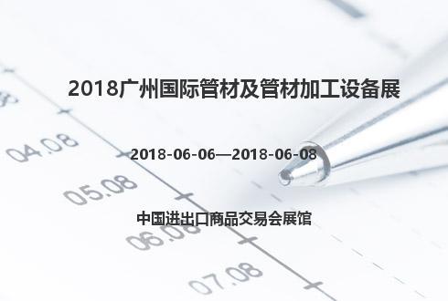 2018广州国际管材及管材加工设备展