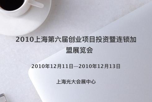 2010上海第六届创业项目投资暨连锁加盟展览会
