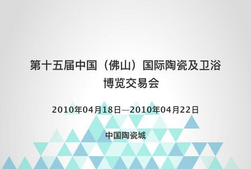 第十五届中国(佛山)国际陶瓷及卫浴博览交易会