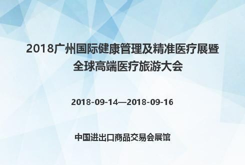 2018广州国际健康管理及精准医疗展暨全球高端医疗旅游大会