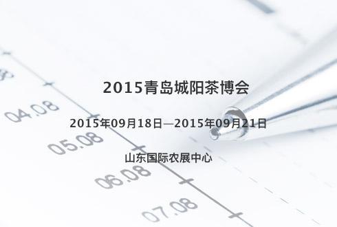 2015青岛城阳茶博会