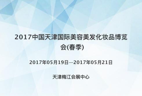 2017中国天津国际美容美发化妆品博览会(春季)