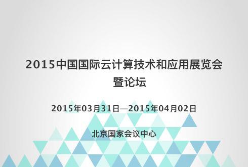 2015中国国际云计算技术和应用展览会暨论坛