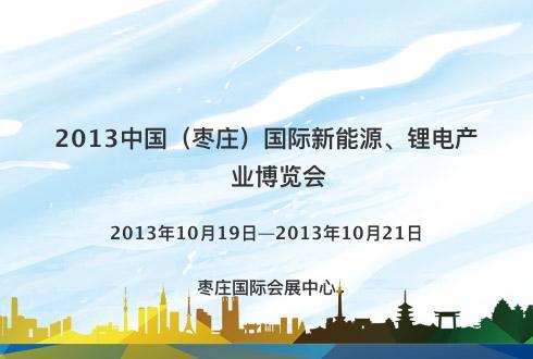 2013中国(枣庄)国际新能源、锂电产业博览会