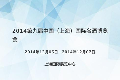 2014第九届中国(上海)国际名酒博览会