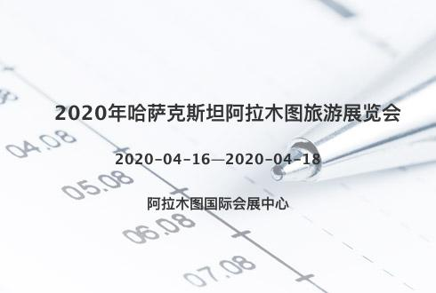 2020年哈薩克斯坦阿拉木圖旅游展覽會