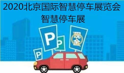 2020中国(北京)国际智慧停车展览会