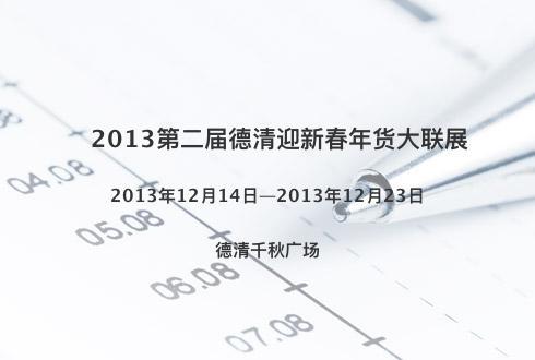 2013第二届德清迎新春年货大联展