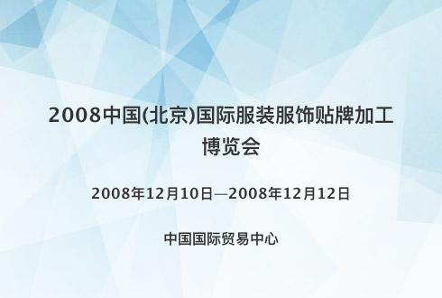 2008中国(北京)国际服装服饰贴牌加工博览会