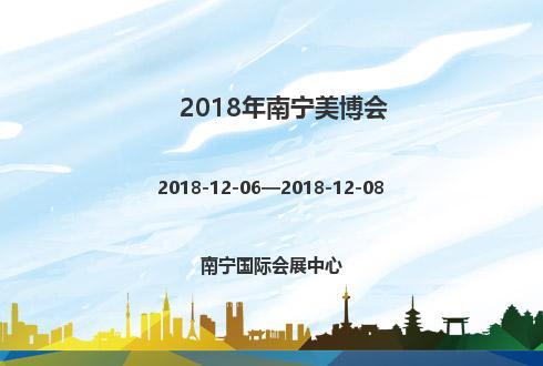 2018年南宁美博会
