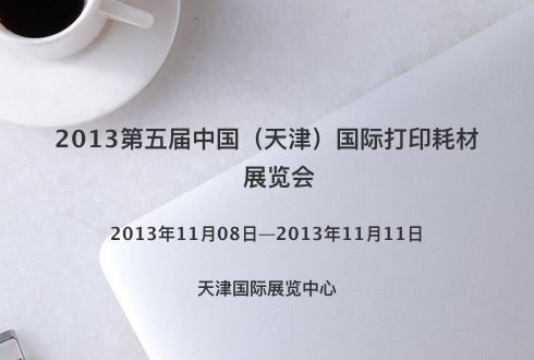 2013第五届中国(天津)国际打印耗材展览会
