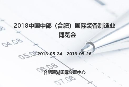 2018中國中部(合肥)國際裝備制造業博覽會