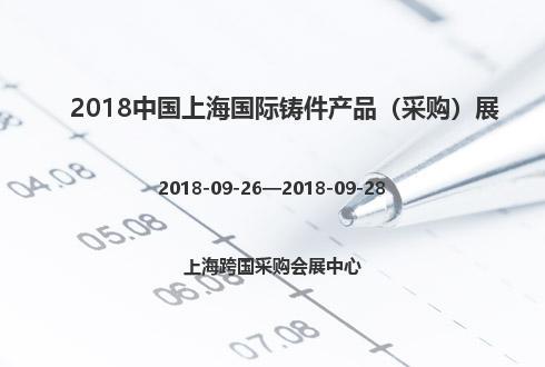 2018中国上海国际铸件产品(采购)展