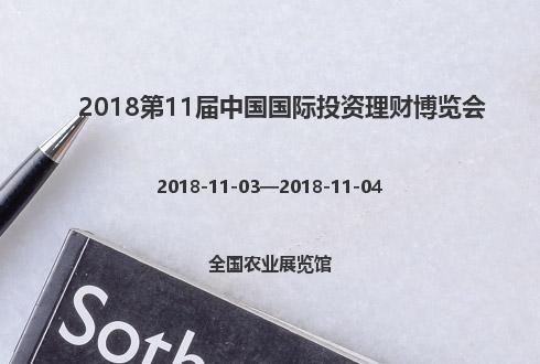 2018第11届中国国际投资理财博览会