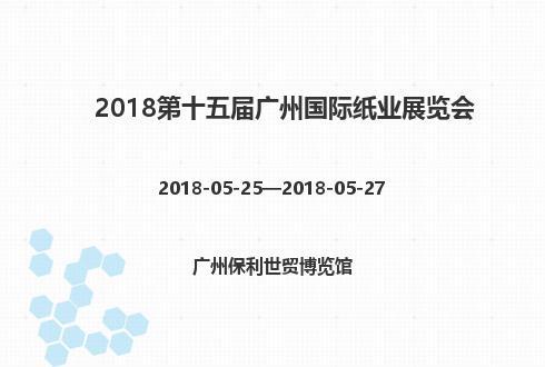 2018第十五届广州国际纸业展览会