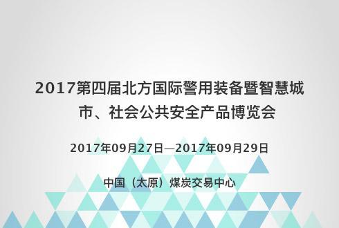 2017第四届北方国际警用装备暨智慧城市、社会公共安全产品博览会