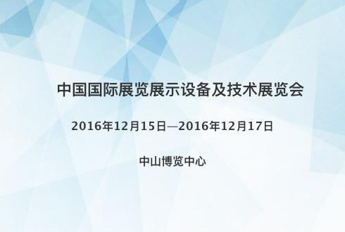 中国国际展览展示设备及技术展览会