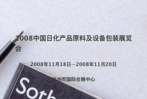 2008中国日化产品原料及设备包装展览会