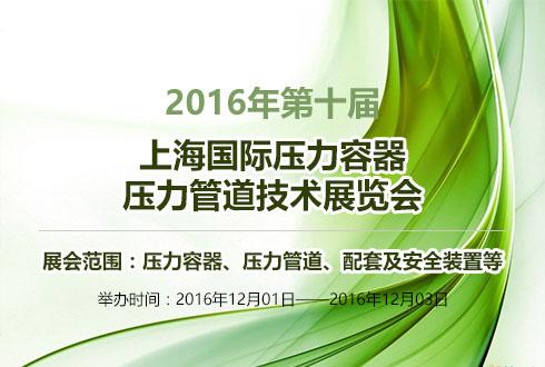 2016年第十届上海国际压力容器压力管道技术展览会