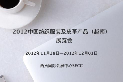 2012中国纺织服装及皮革产品(越南)展览会