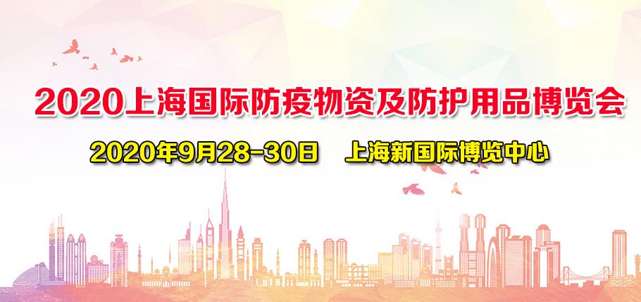 2020上海国际防疫物资及防护用品博览会