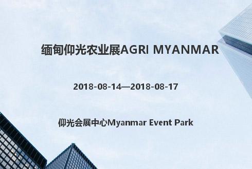 缅甸仰光农业展AGRI MYANMAR