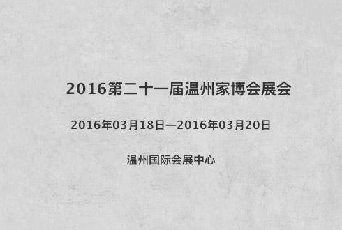 2016第二十一届温州家博会展会