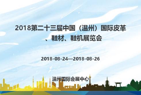 2018第二十三届中国(温州)国际皮革、鞋材、鞋机展览会
