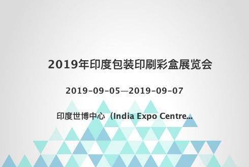 2019年印度包装印刷彩盒展览会