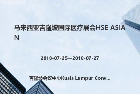马来西亚吉隆坡国际医疗展会HSE ASIAN